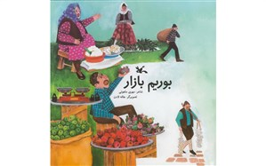 کتاب «بوریم بازار» پویانمایی میشود