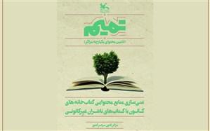مراکز کانون خوزستان با 15 هزار کتاب غنیسازی شد