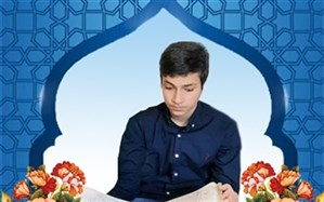 کسب رتبه اول کشوری در مسابقات قرآن توسط دانش آموز روشندل استان