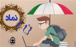 جزییات اجرای  طرح ملی «نماد» در سال تحصیلی جدید اعلام شد