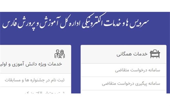 نشانی سایت مکاتبات و درخواست مراجعان اداره کل آموزش و پرورش فارس