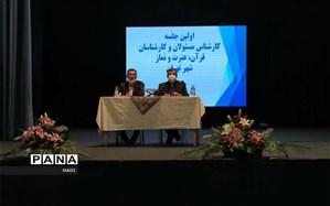 نخستین جلسه کارشناسان قرآن، عترت و نماز مناطق نوزده گانه شهر تهران
