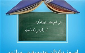 سامانه ای جهت شناسایی خیرین آموزشی طراحی می شود