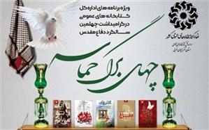 «چهل برگ حماسه» در آذربایجانغربی اجرا میشود