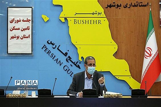 جلسه شورای تامین مسکن استان بوشهر