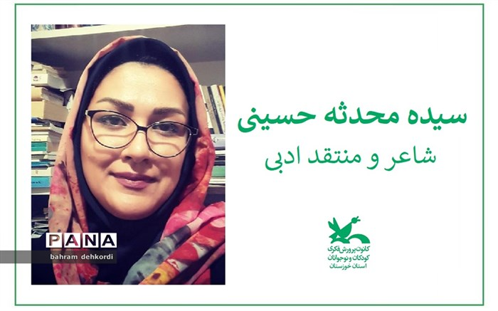 سیده محدثه حسینی