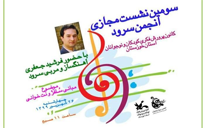 سومین نشست مجازی انجمن سرود کانون خوزستان