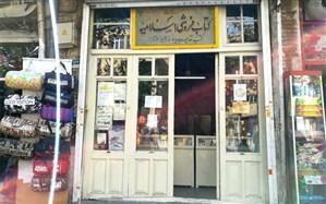 ماشین زمان تهرانگرد به کتاب فروشی رسید