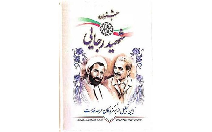 دادگستری زنجان  حائز رتبه برتر در جشنواره شهیر رجایی استان زنجان شناخته شد