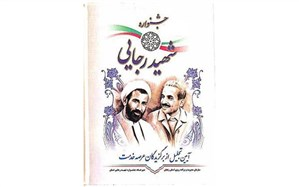 دادگستری زنجان  حائز رتبه برتر در جشنواره شهید رجایی استان زنجان شناخته شد