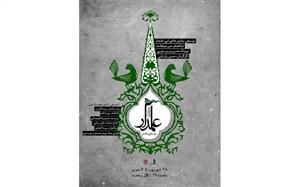 انتشار پوستر موسیقی نمایش «علمدار»