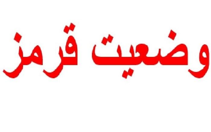 خروج ۸ شهر خوزستان از وضعیت قرمز در رنگبندی جدید