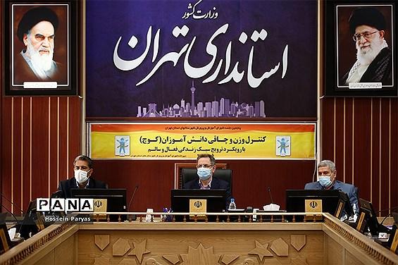 پنجمین جلسه شورای آموزش و پرورش شهرستان های تهران
