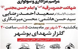 مراسم عزاداری و سوگواری شهادت حضرت رقیه (س) و امام حسن مجتبی (ع) در بوشهر برگزار می شود