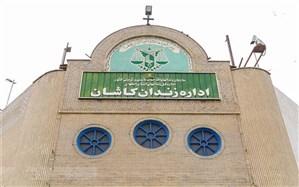 آزادی پنجمین محکوم به قصاص در کاشان