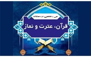 برگزیدگان مسابقه های قرآن، عترت و نماز دانش آموزی گیلان تجلیل شدند