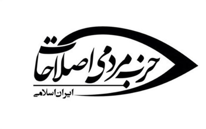 شورای مرکزی حزب مردمی اصلاحات