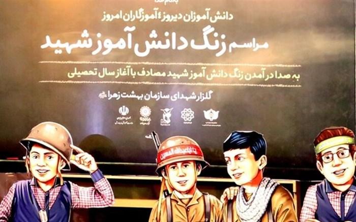 دانش آموز شهید