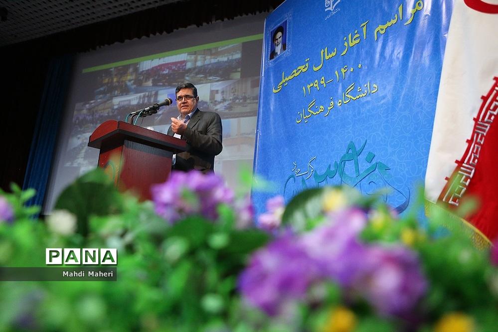 مراسم آغاز سال تحصیلی دانشگاه فرهنگیان