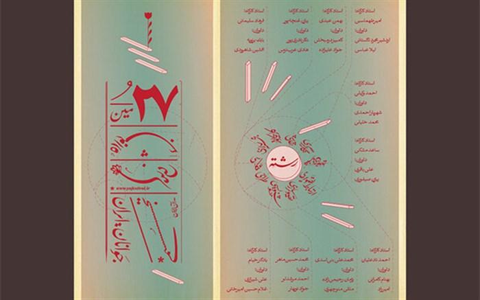 جشنواره هنرهای تجسمی جوانان
