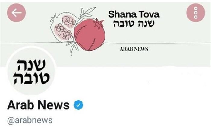 توییت عبری روزنامه سعودی وابسته بن سلمان، اسرائیل را ذوق زده کرد
