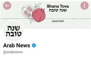 توییت عبری روزنامه سعودی وابسته بن سلمان، اسرائیل را ذوق زده کرد!