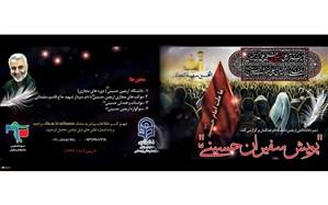کاروان مجازی اربعین حسینی(ع) در دانشگاه فرهنگیان به راه افتاد
