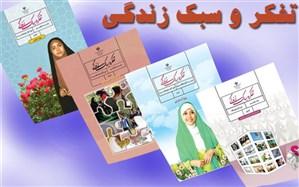 اعلام نتایج ششمین جشنواره الگوهای برتر تدریس درس تفکر و سبک زندگی