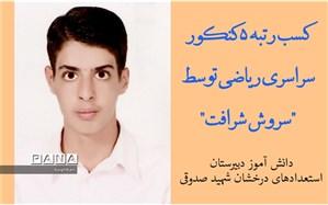 سروش شرافت دانش آموز یزدی رتبه ۵ کنکور سراسری ریاضی سال ۹۹ را کسب کرد