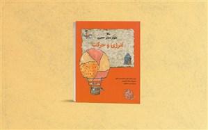 کتاب «انرژی و حرکت» از سوی کانون منتشر شد