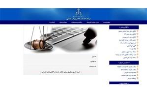 سامانه نوبتدهی الکترونیکی در دستگاه قضائی استان زنجان راه اندازی شد