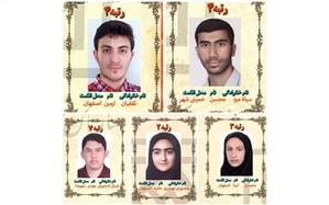 5 اصفهانی در جمع نفرات برتر کنکور سراسری 99 قرار گرفتند