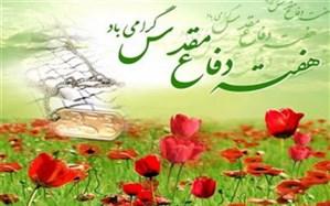 پیام مشترک فرماندار و امام جمعه اسلامشهر بمناسبت چهلمین سالگرد هفته دفاع مقدس