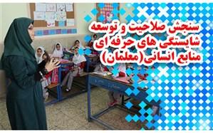 برنامه سنجش صلاحیت و توسعه شایستگی حرفهای منابع انسانی (معلمان) ابلاغ شد