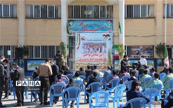 زنگ روز اول مهر، زنگ ایثار و شهادت در مدارس چهارمحال و بختیاری نواخته شد