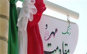 طنین اندازی زنگ مقاومت در مدارس استان اردبیل