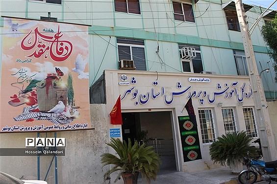 تبلیغات محیطی  سازمانها و اداره های بوشهر بهمناسبت پاسداشت هفته دفاع مقدس