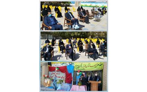 برگزاری مراسم شورعاطفه ها در آموزشگاه سما گناباد