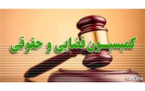 اعضای هیأت رئیسه کمیسیون قضایی مجلس مشخص شدند