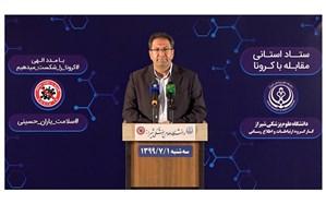 مرگ ۷ نفر بر اثر کرونا ویروس در فارس