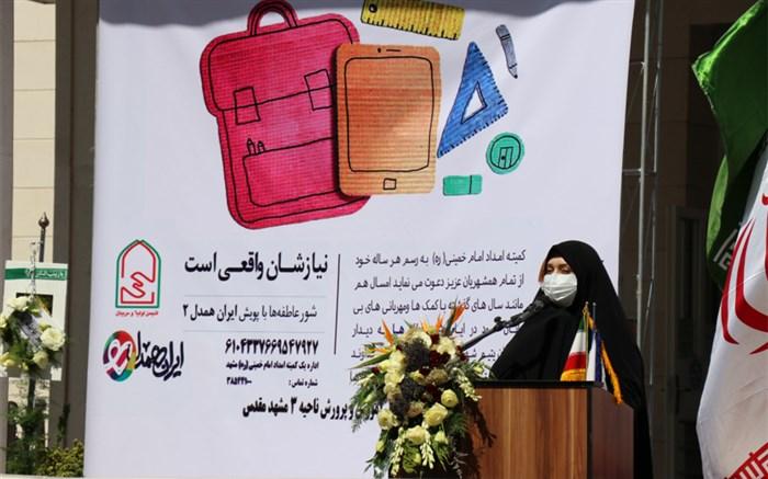 برگزاری مراسم  شور عاطفه ها با پویش ایران همدل در ناحیه 3 مشهد