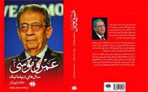 خاطرات «عمرو موسی» در ایران