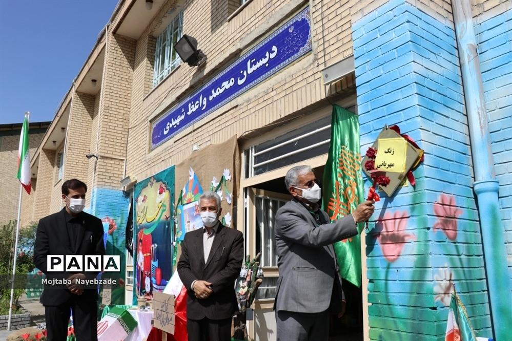 نواختن زنگ مهربانی در  آموزش و پرورش ناحیه 7 مشهد