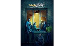 رونمایی از پوستر جدید فیلم سینمایی «آبادان یازده60»