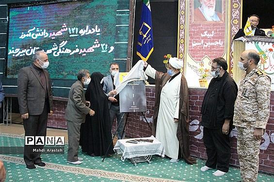یادواره شهدای دانش آموز و فرهنگی شهرستان بیرجند