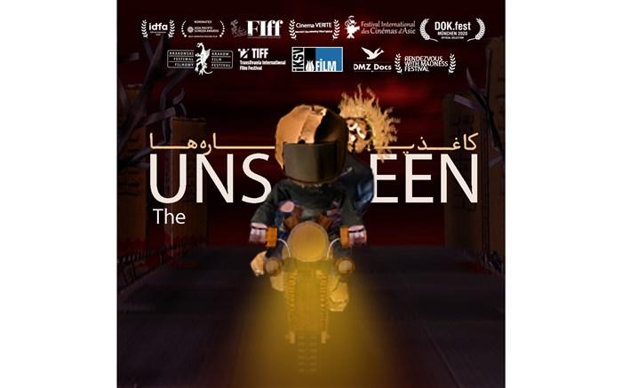 مستند انیمیشن کاغذ پاره ها