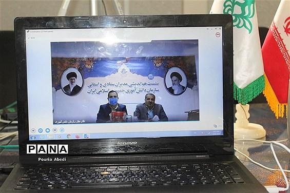 ویدئو کنفرانس نشست تبین برنامه عملیاتی بسته تحولی  سازمان دانشآموزی