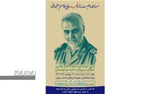 برگزاری مسابقه آنلاین وصیتنامه سردار شهید حاج قاسم سلیمانی در بهارستان 2