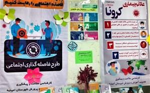 برپایی ایستگاه سلامت  در اداره آموزش و پرورش شهرستان امیدیه