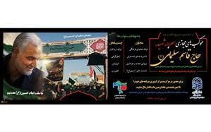 برپایی موکبهای مجازی دانشگاه فرهنگیان در استانهای کشور